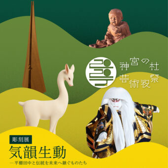 """Sculpture Exhibition """"Kiinseido: Hirakushi Denchu and Works Connecting Tradition with the Future"""""""